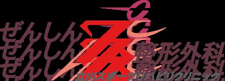 zenshin_logo_small