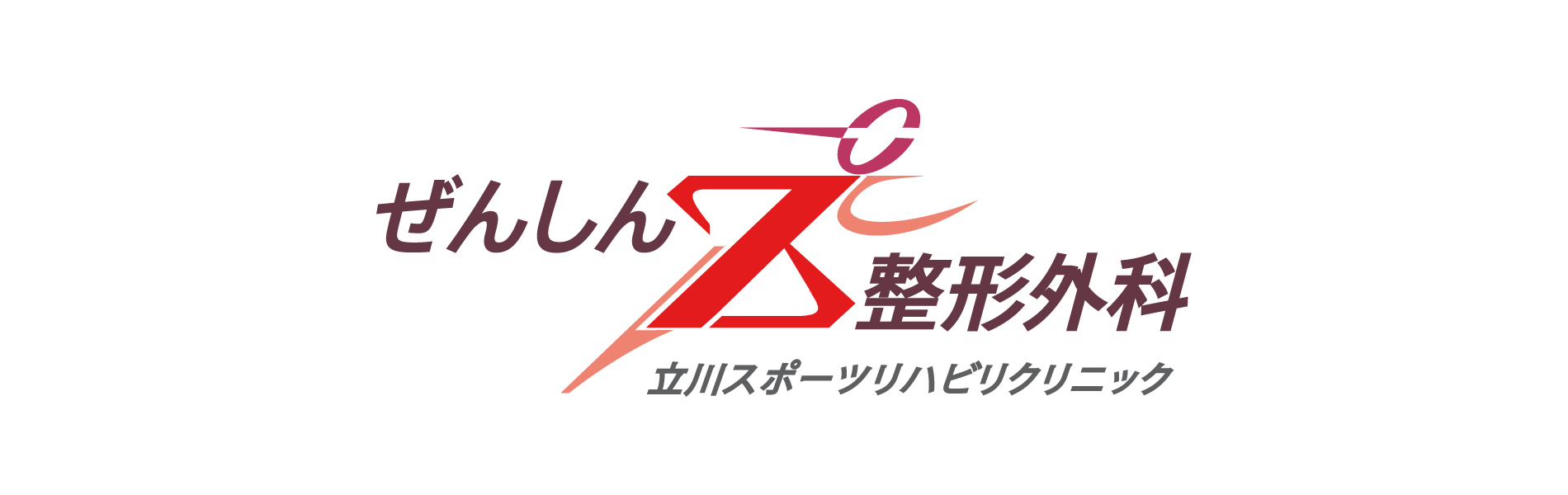 http://zenshin-seikei.com/