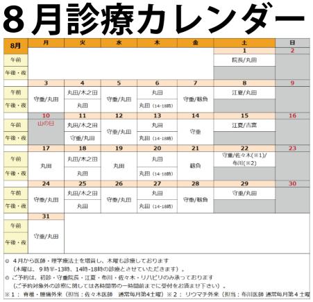 診療カレンダー2020年8月