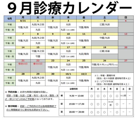 診療カレンダー2020年9月