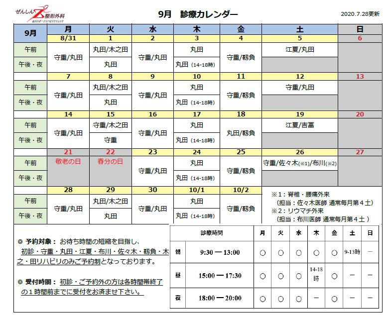 2020年9月の診察カレンダー