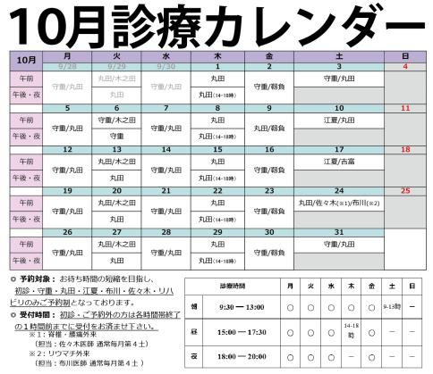 診療カレンダー2020年10月