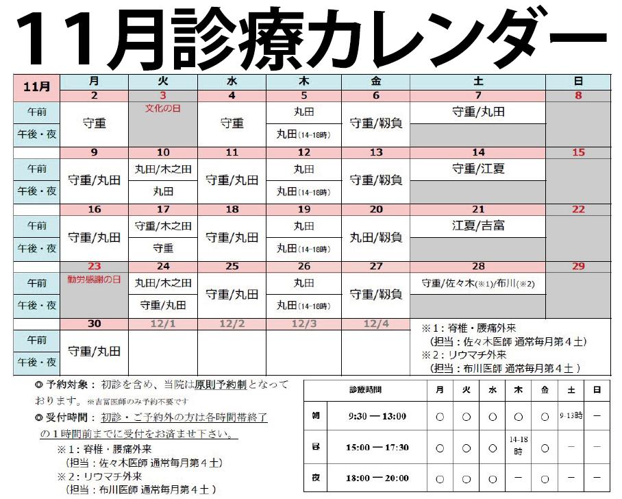 診療カレンダー2020年11月