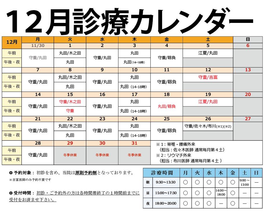 診療カレンダー2020年12月