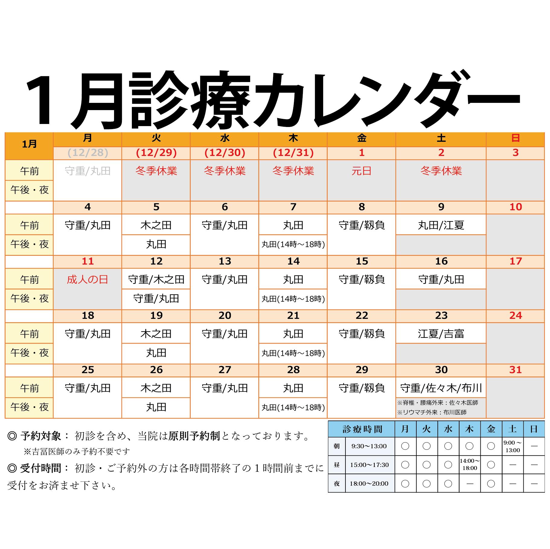 診療カレンダー2021年1月