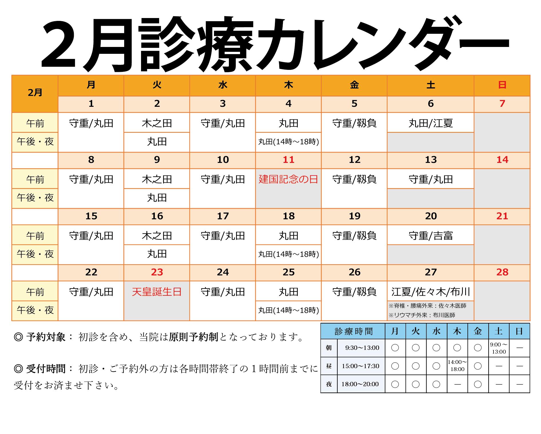 診療カレンダー2021年2月