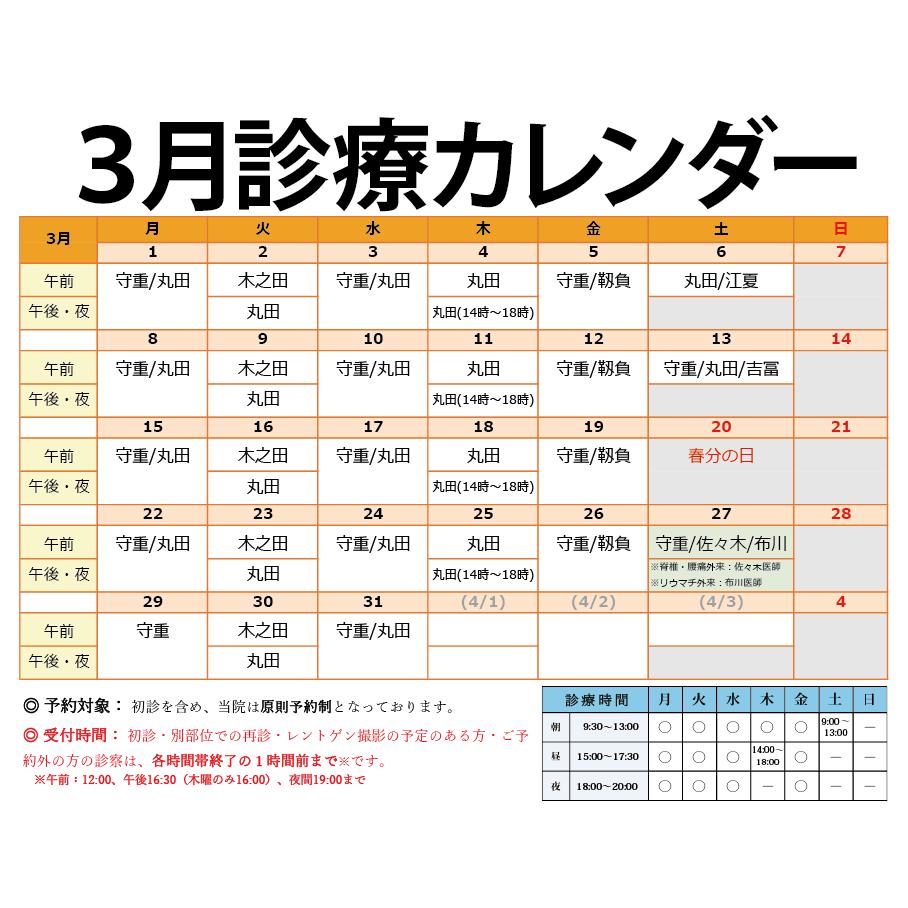 診療カレンダー2021年3月