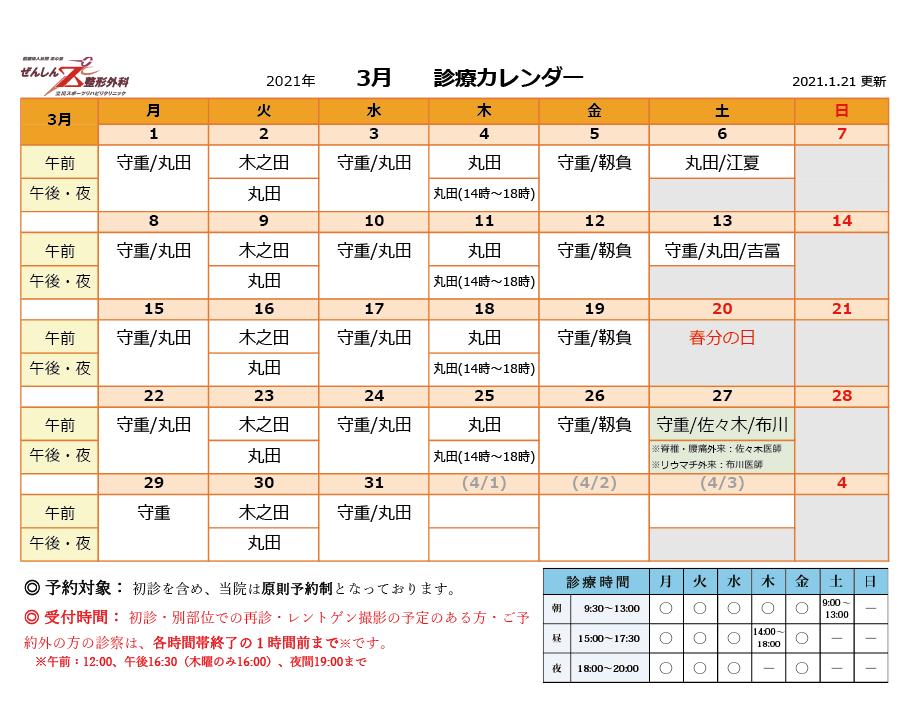 2021年3月診療カレンダー