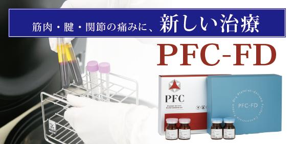 PFC-FD治療