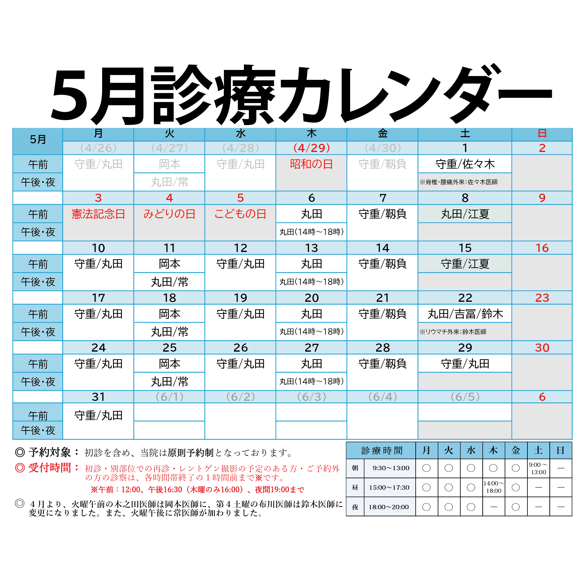 診療カレンダー2021年5月