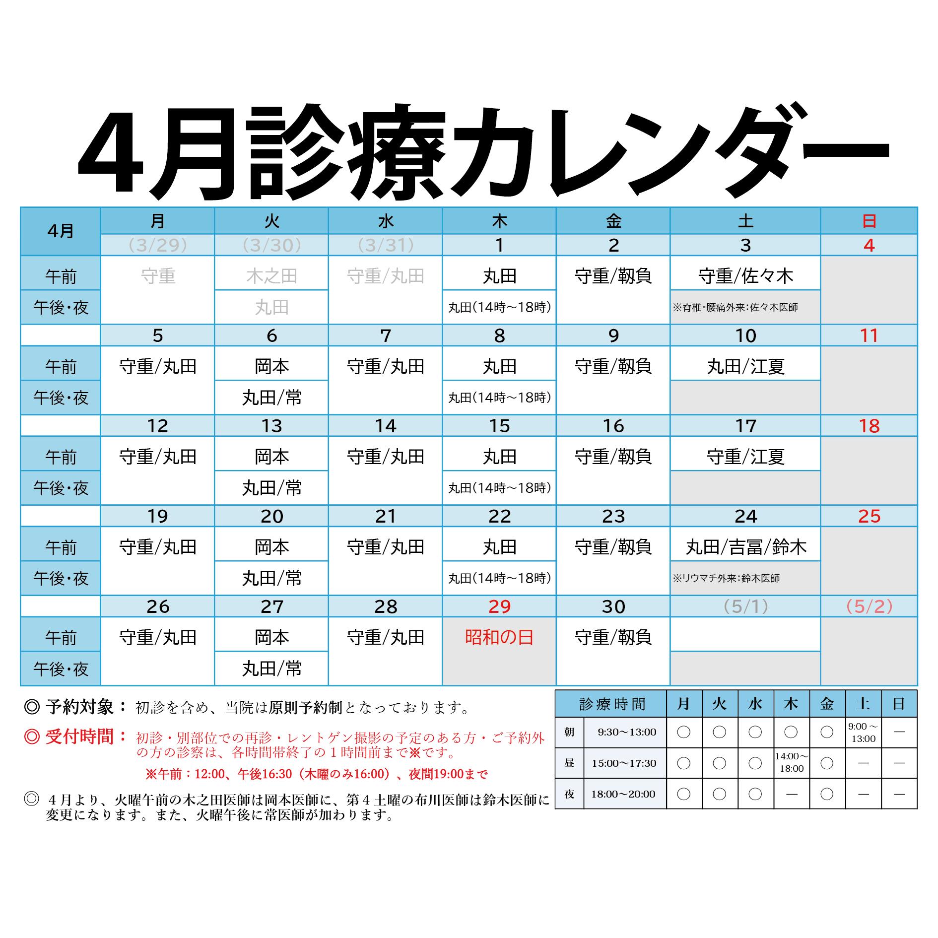 診療カレンダー2021年4月