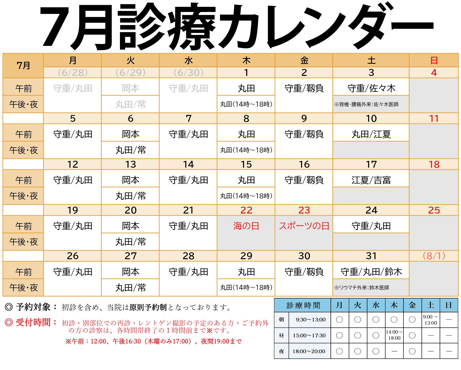 診療カレンダー2021年7月