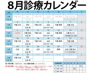 診療カレンダー2021年8月