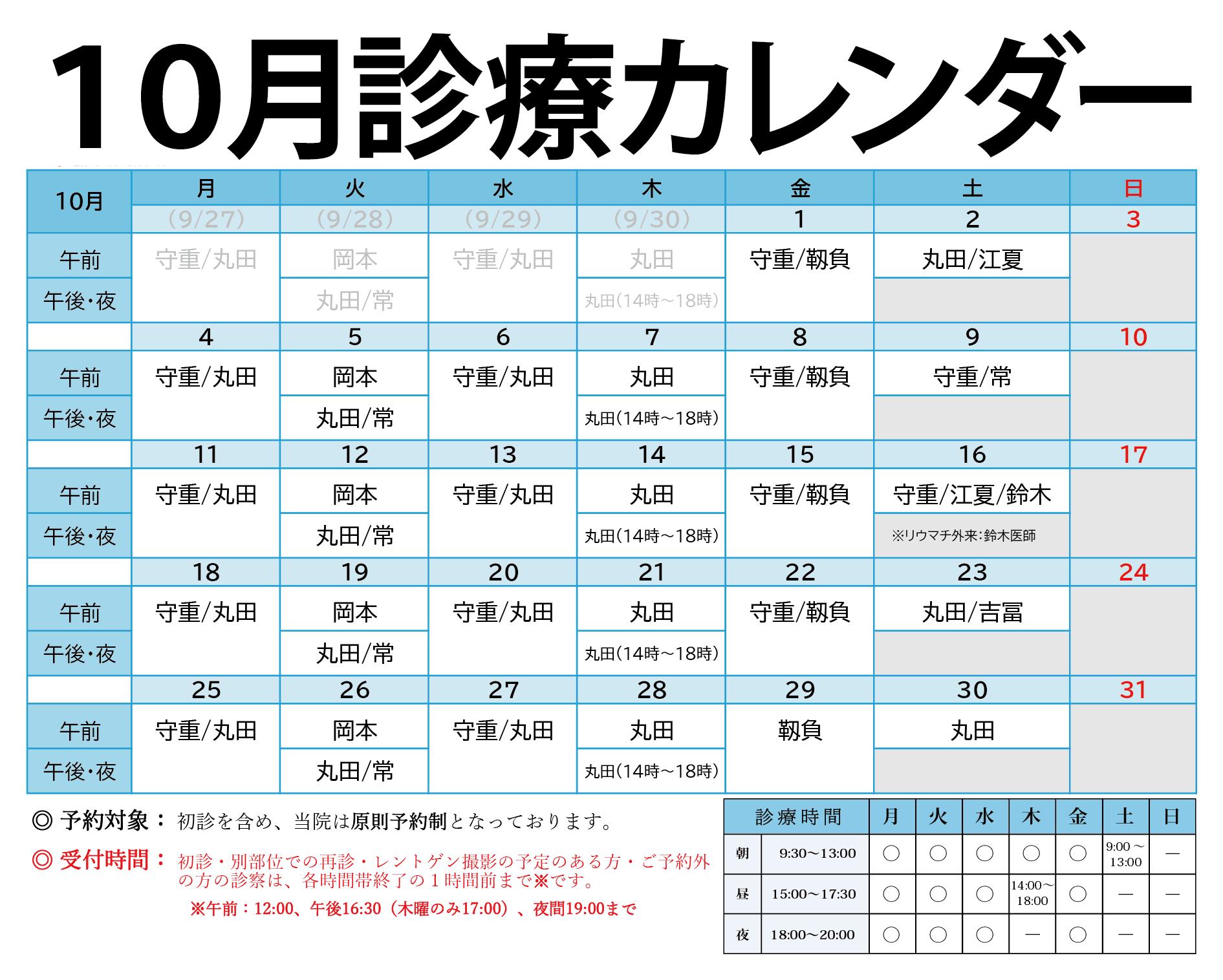 診療カレンダー2021年10月