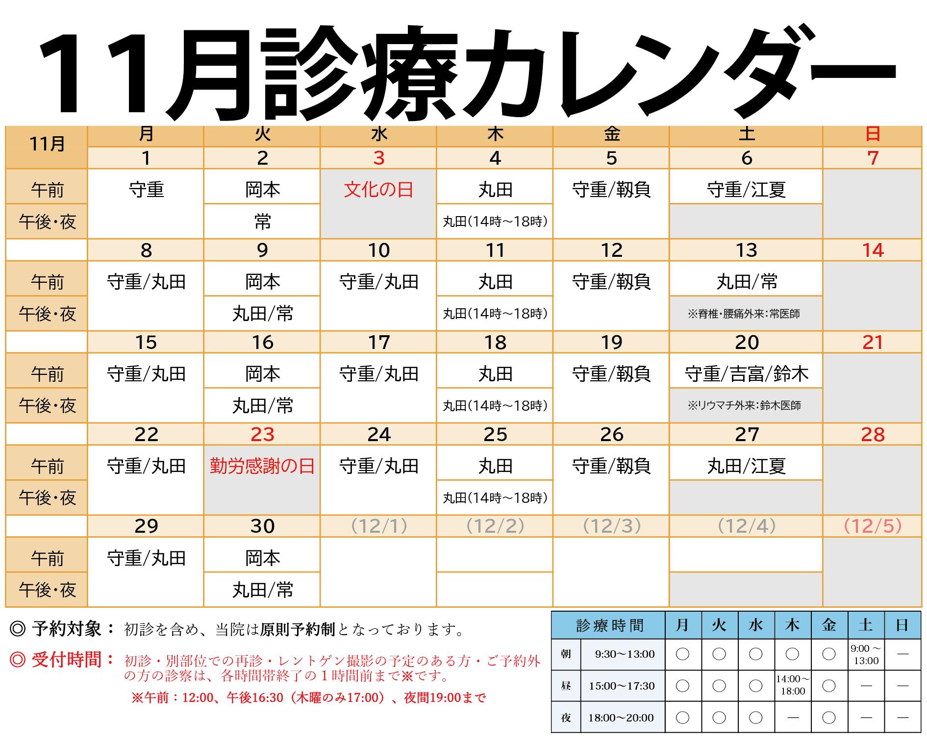 診療カレンダー2021年11月